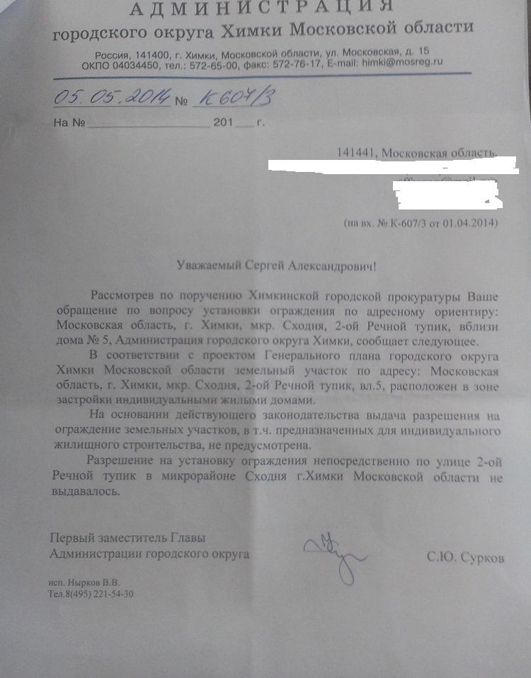 06-2014-Речной тупик Сурков