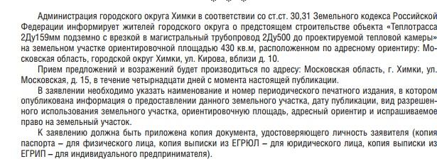 Кирова теплотрасса