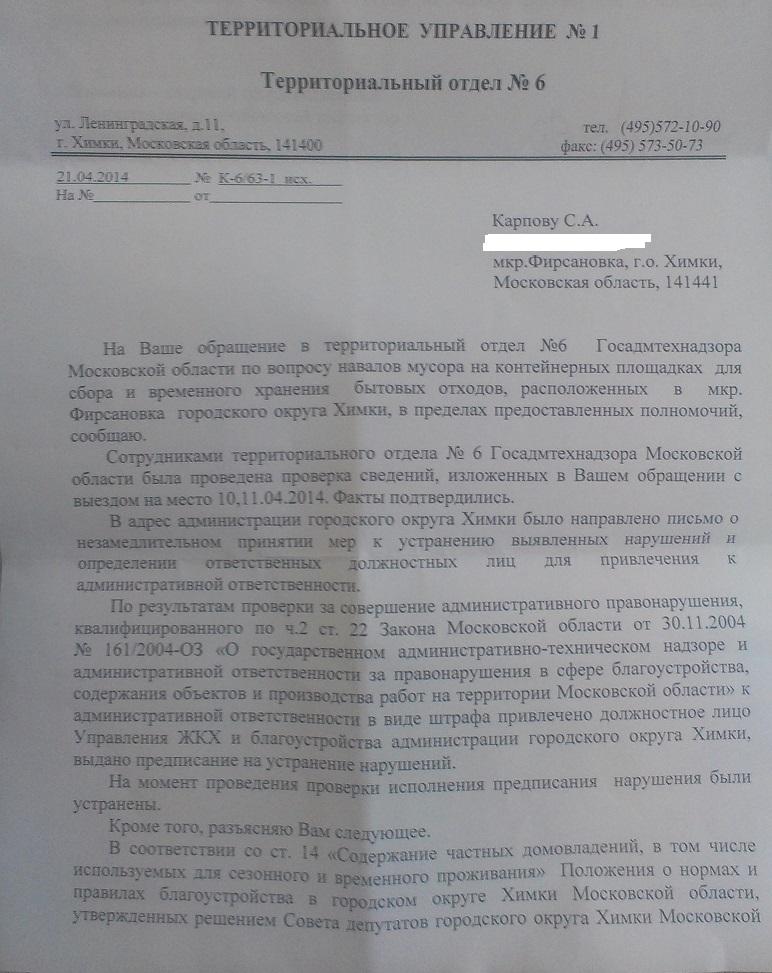 Госадмтехнадзор 21-04-2014-1