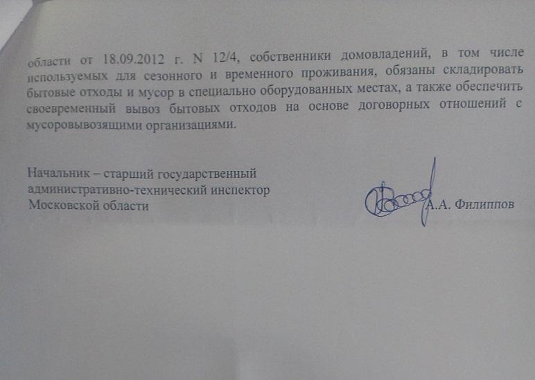 Госадмтехнадзор 21-04-2014-2