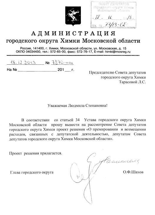 Premia-deputatam-Shahov