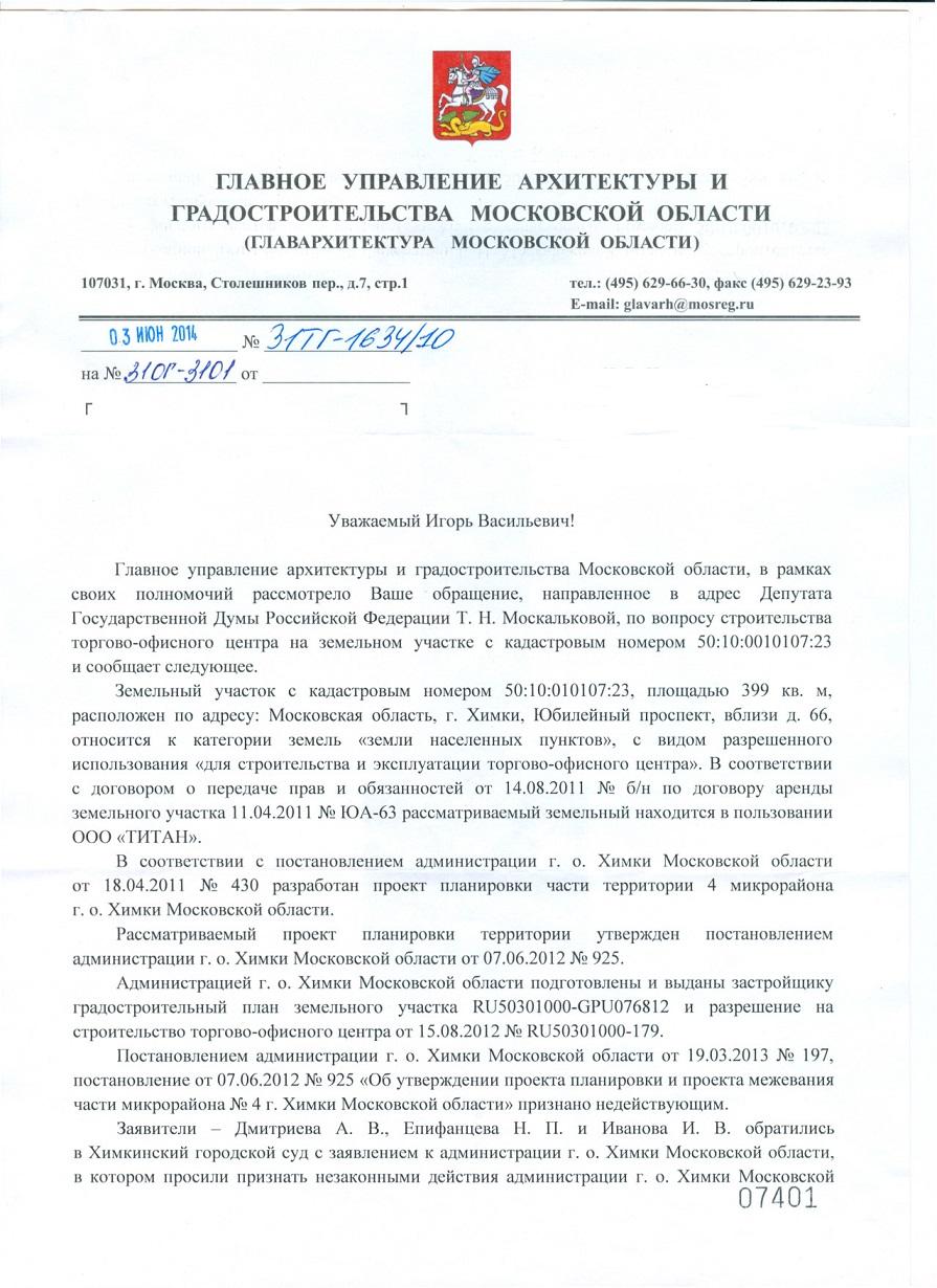 06-2014-Главарх1