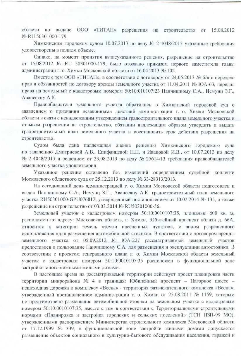 06-2014-Главарх2