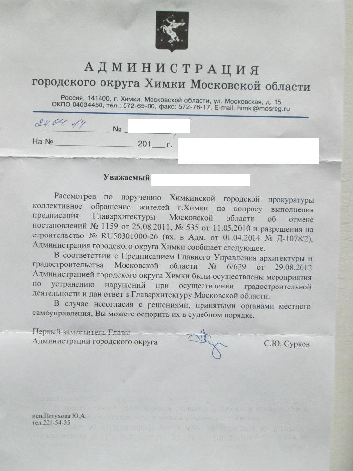 04-2014-Сурков
