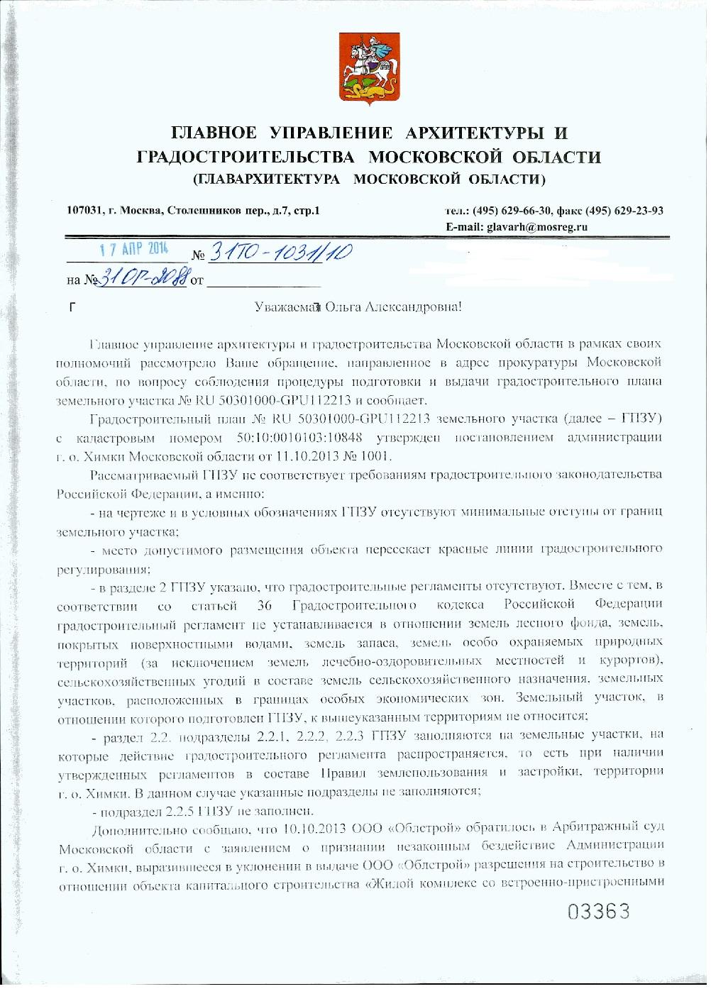 04-2014-Главарх1