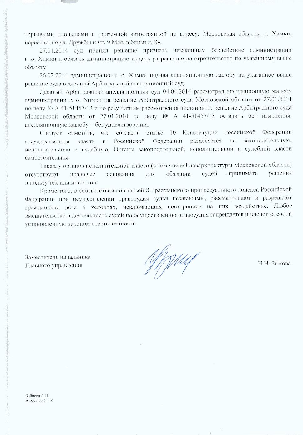 04-2014-Главарх2