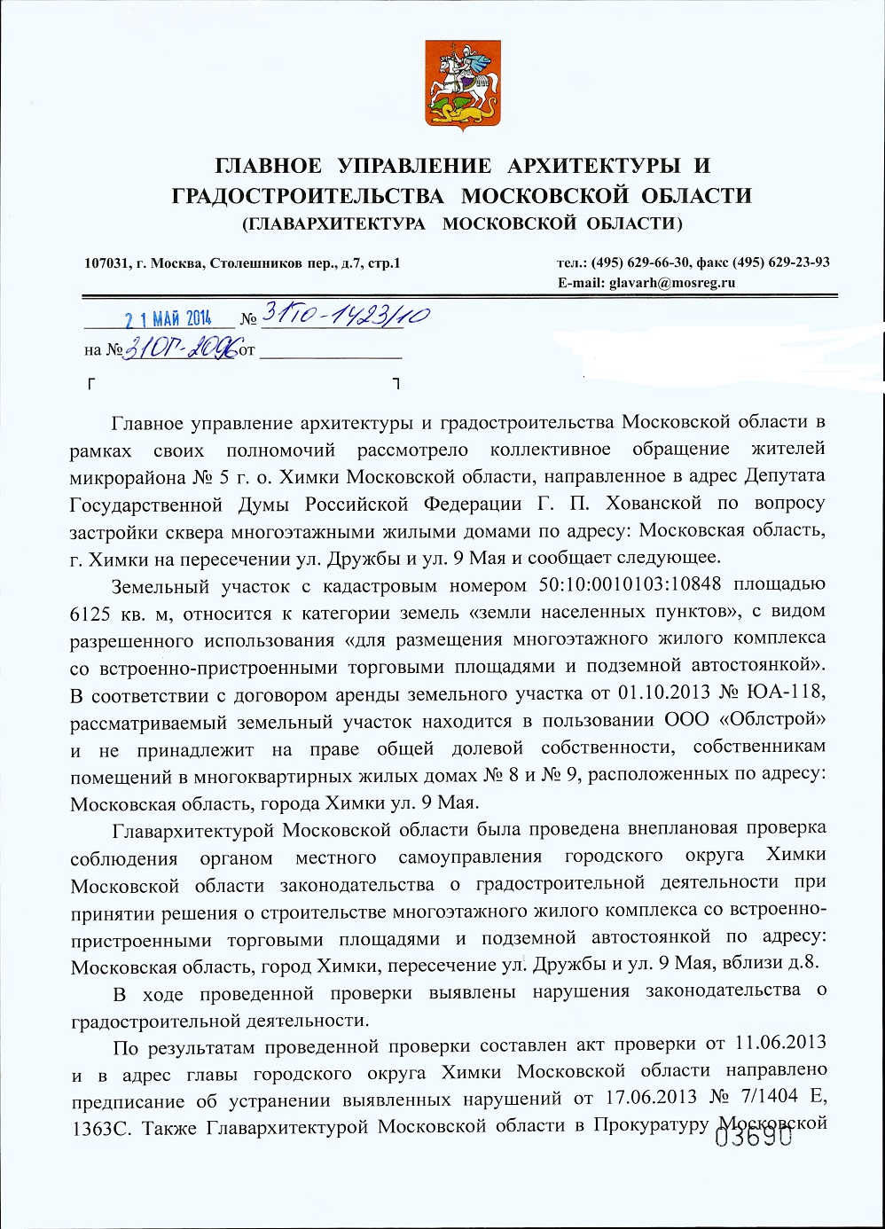 05-2014-Главарх1