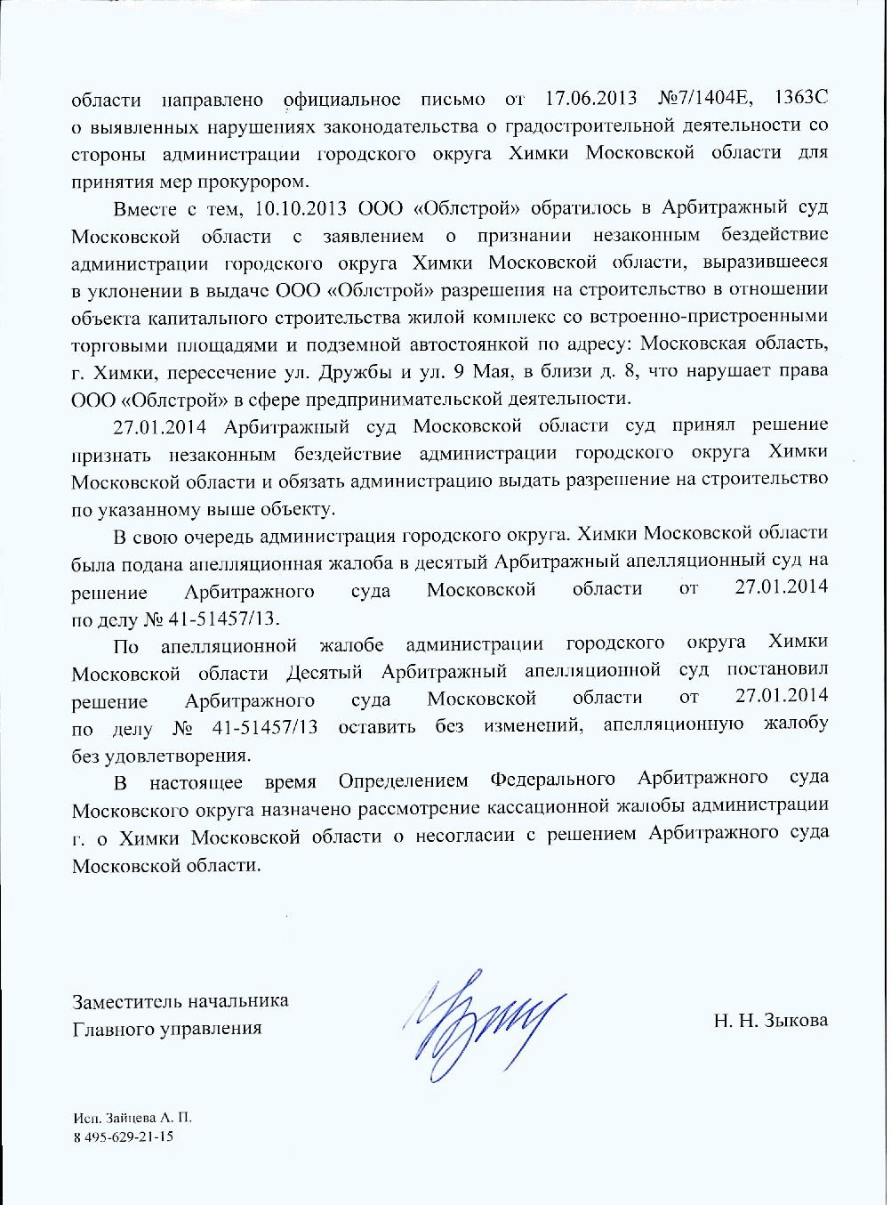 05-2014-Главарх2