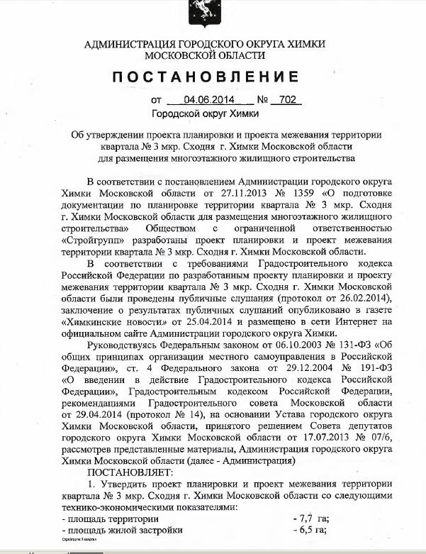 06-2014-Дач переулок - Сурков утвердил