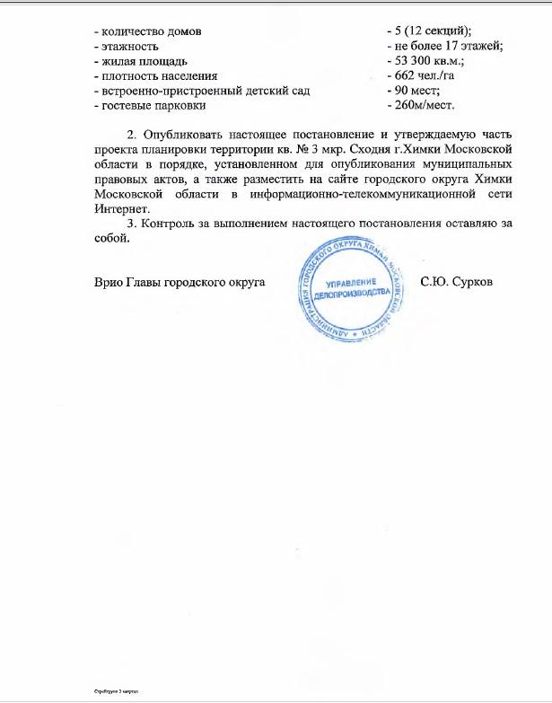 06-2014-Дач переулок - Сурков утвердил2