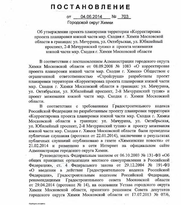 06-2014-Мич тупик - Сурков утвердил