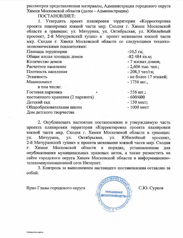 06-2014-Мич тупик - Сурков утвердил2