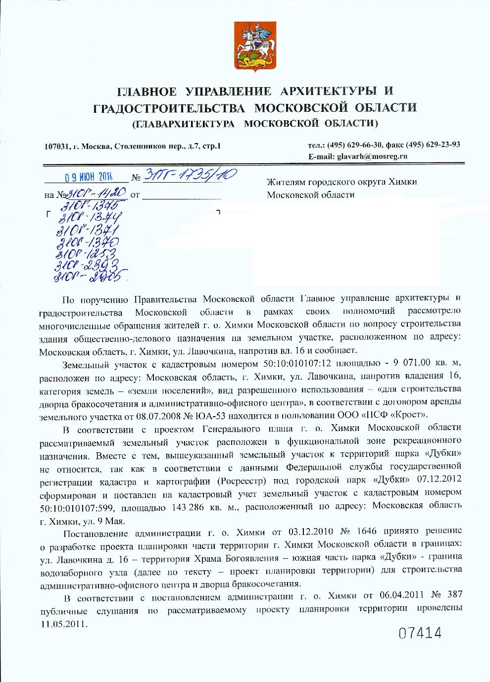 06-2014-Главархитектура1
