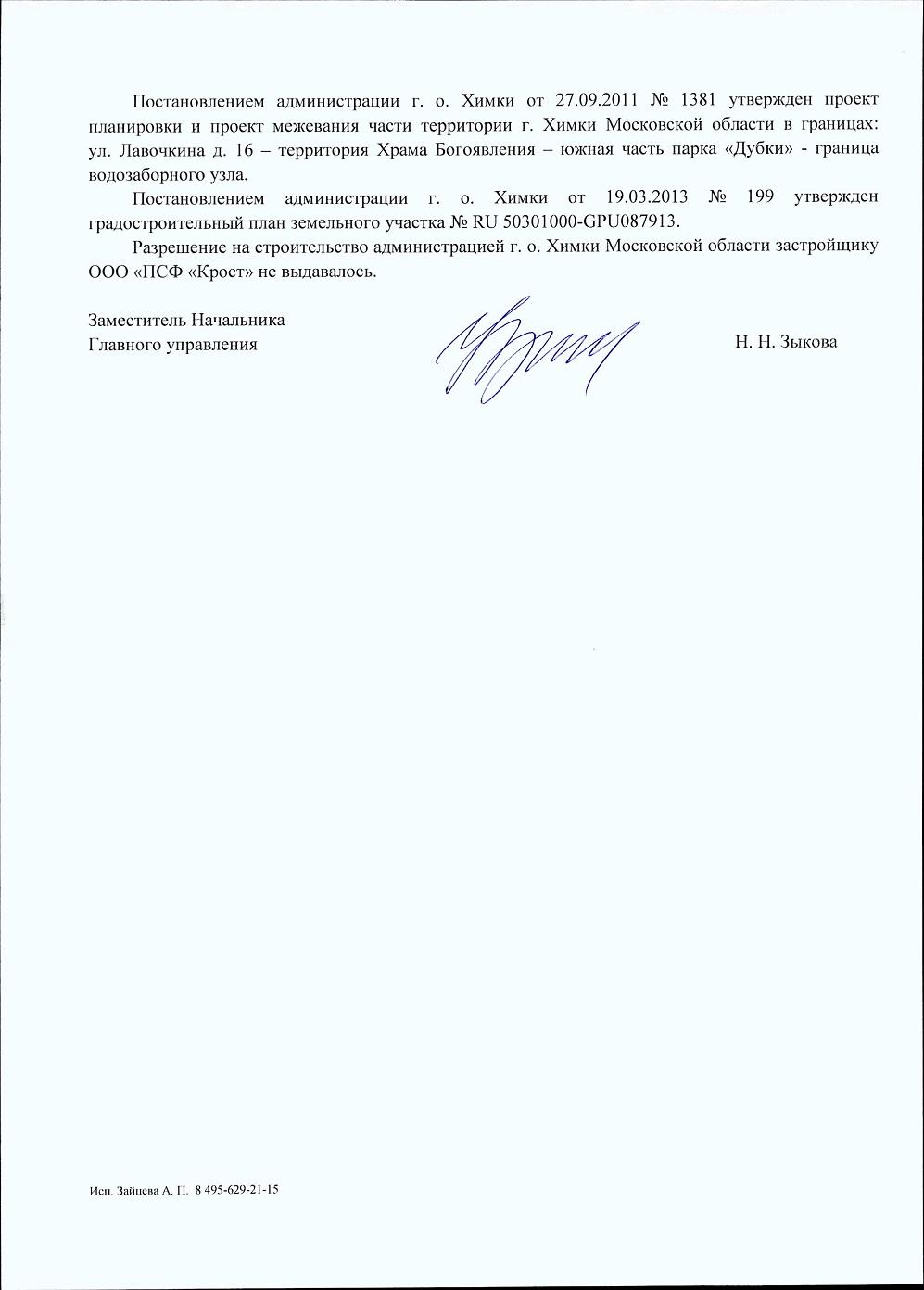 06-2014-Главархитектура2