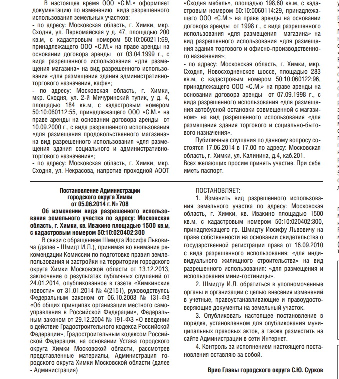 11-06-2014-Сходня-Ивакино