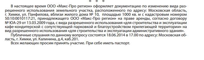 11-06-2014-Панфилова