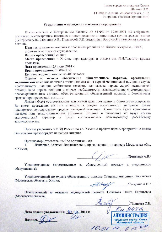 06-2014-Заявка на митинг