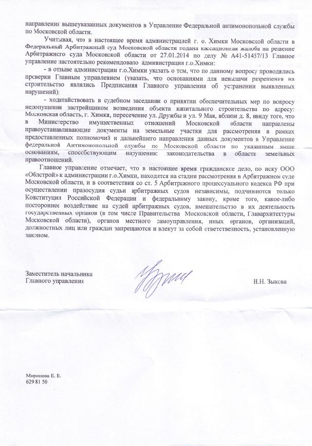 06-2014-Главарх3