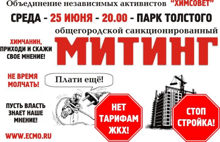 Митинг 25 июня вечером - Юлия