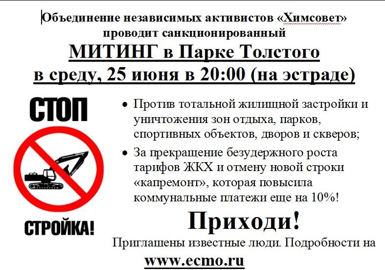 Митинг 25 июня вечером - Олег1