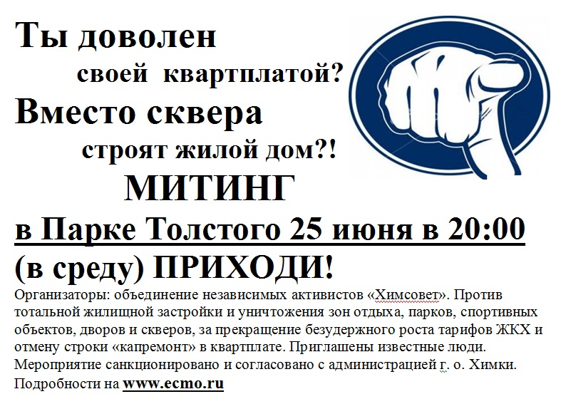 Митинг 25 июня вечером - Олег2