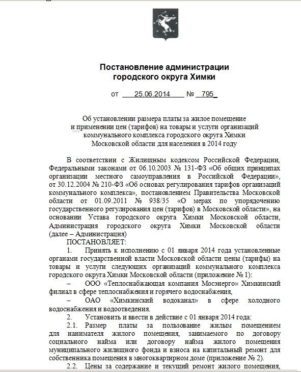Рост тарифов 1-07-2014-Постановление Шахова 1