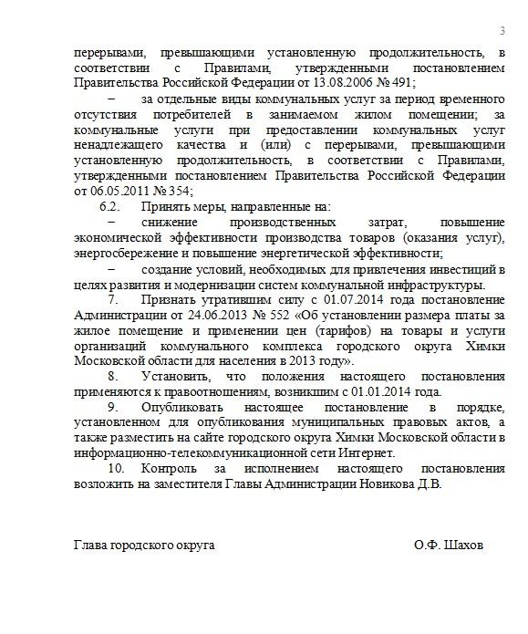 Рост тарифов 1-07-2014-Постановление Шахова 3