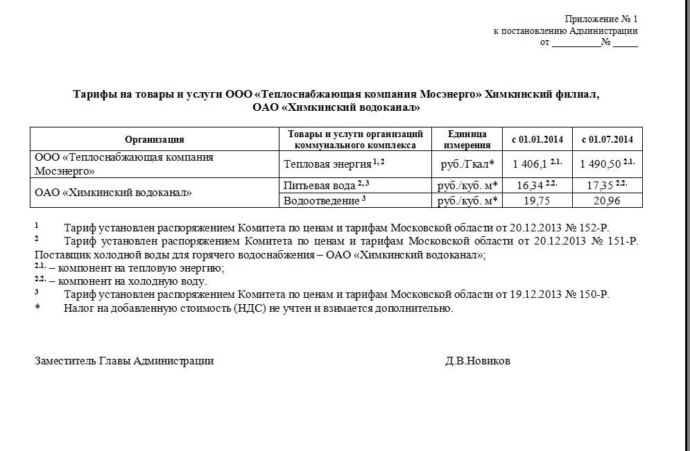Рост тарифов 1-07-2014-Teplo-voda