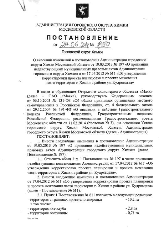 Шахов-пост850-1