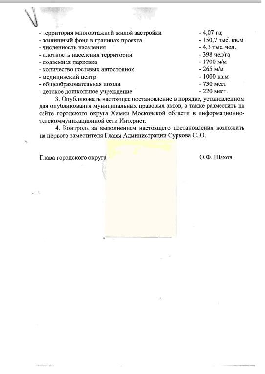 Шахов-пост850-2