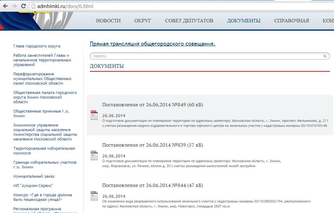 Шахов-пост850-нет-скриншот