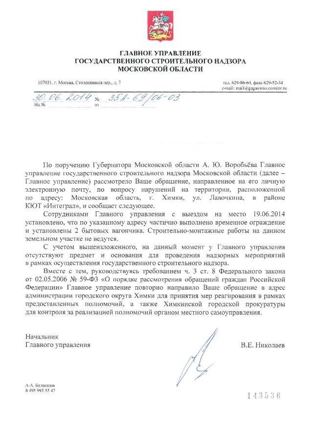 Госстройнадзор июнь 2014