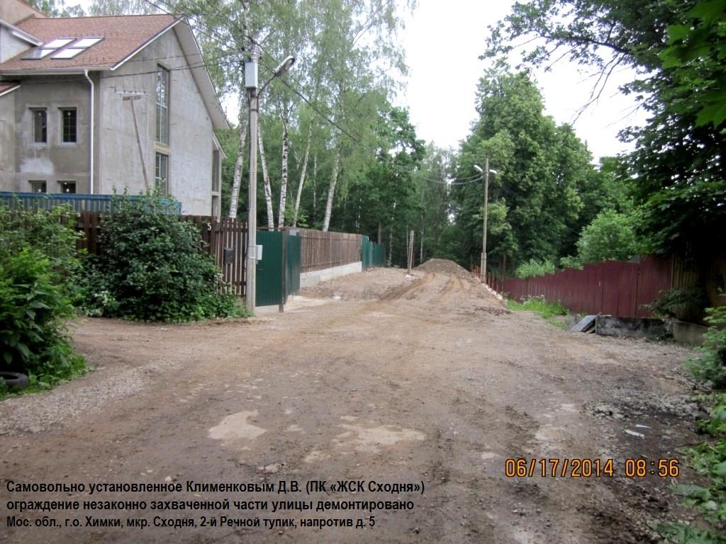 17-06-2014-Забор демонтирован