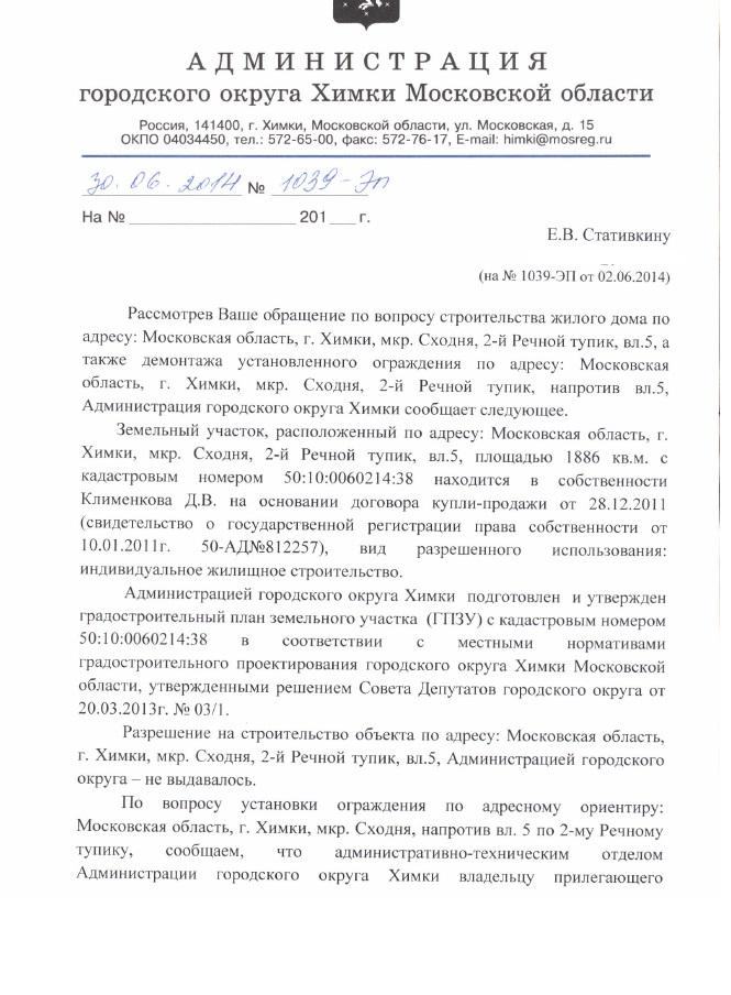 Речной тупик - СУрков 06-2014-1