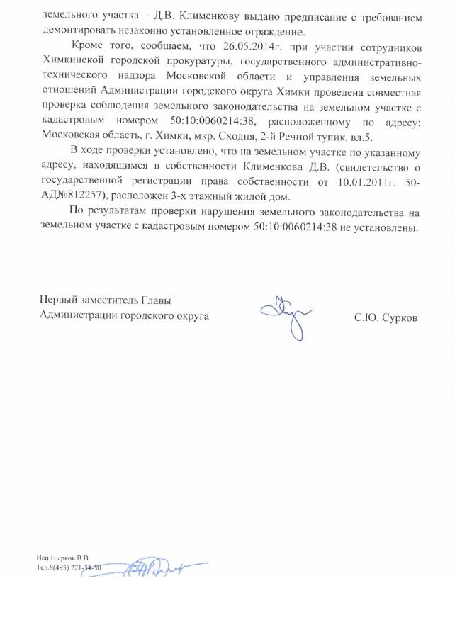 Речной тупик - СУрков 06-2014-2