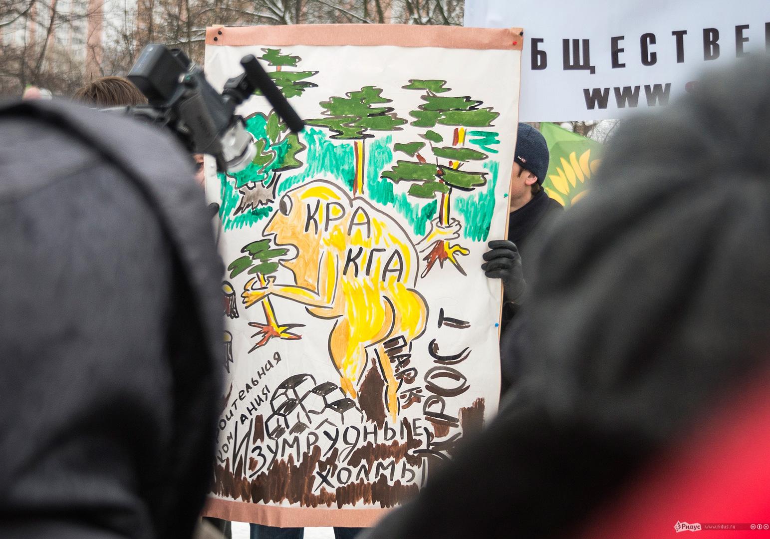 Митинг Красногорск1