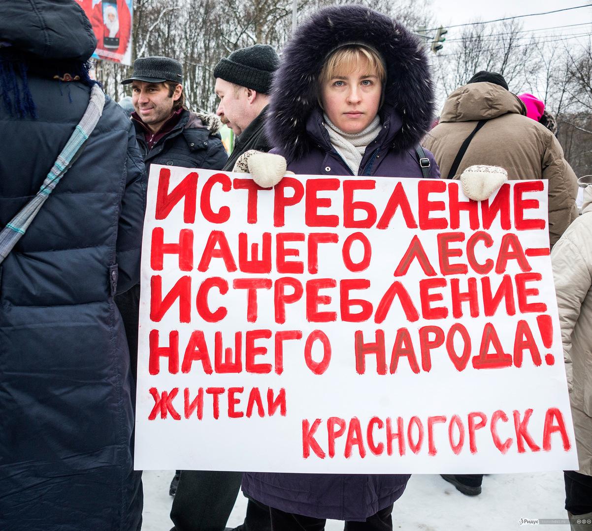 Митинг Красногорск2
