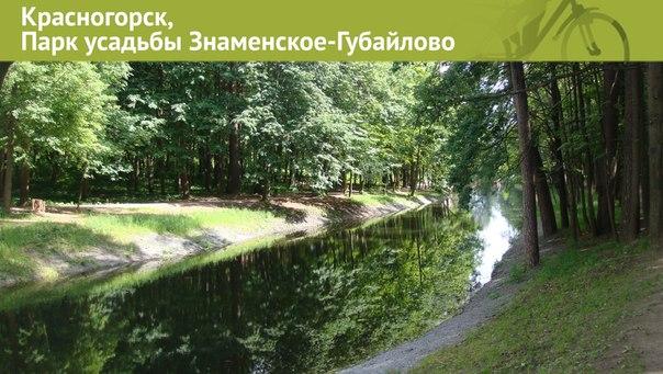 Парк Красногорск