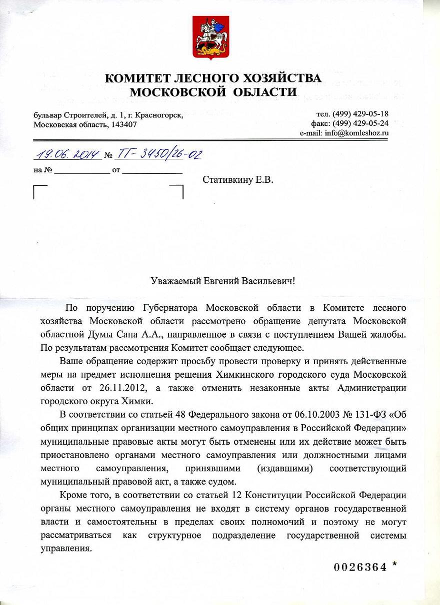 Лесхоз - 06-2014-1