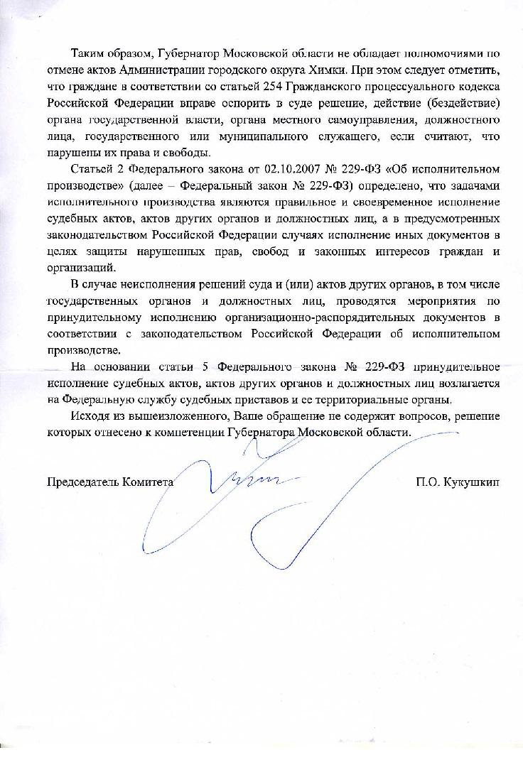 Лесхоз - 06-2014-2
