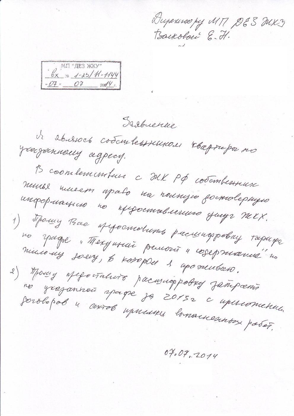 Заявленеи от 7-07-2014 о расшифровке тарифа на ремонт и содерж