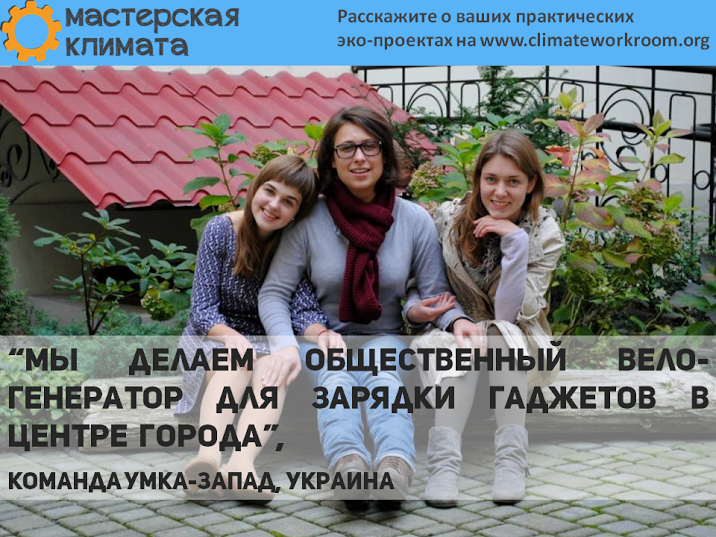 Украина Умка запад