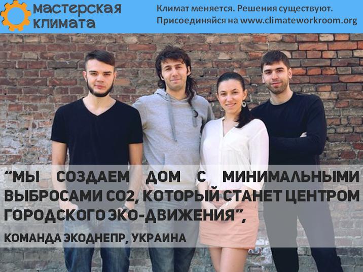 Украина экоднепр