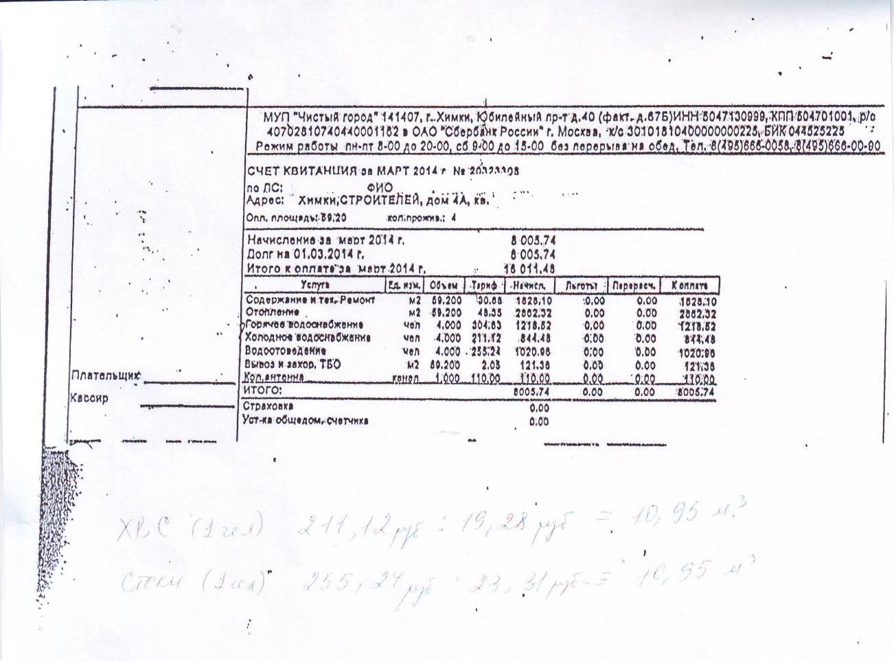 Счет за март 2014