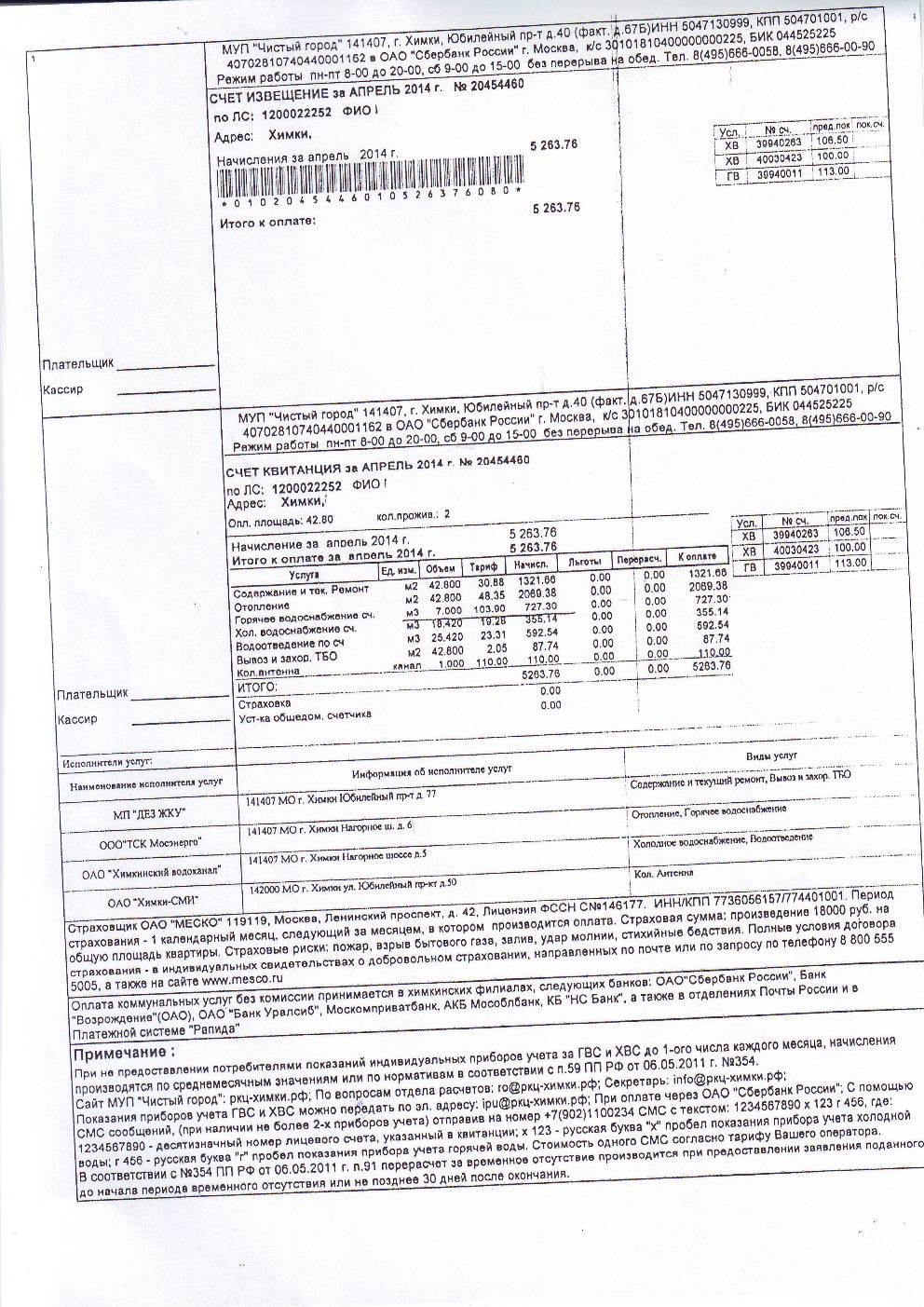 Счет за апрель-2014 - вода 727