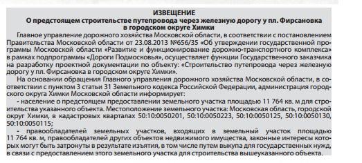 11-07-2014-Фирсановка