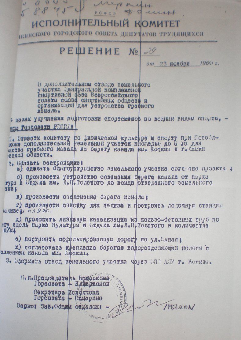 Rasporiajenie-sovdepa-1960