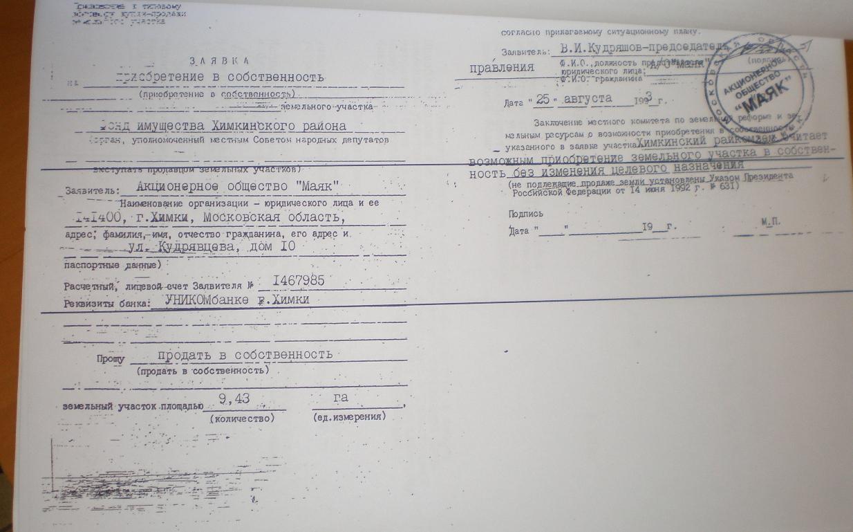 Dogovor-kupli-prodaji-Pril2