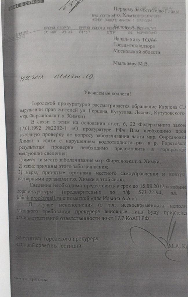 10-08-2012 Прокуратура предписала провести проверку