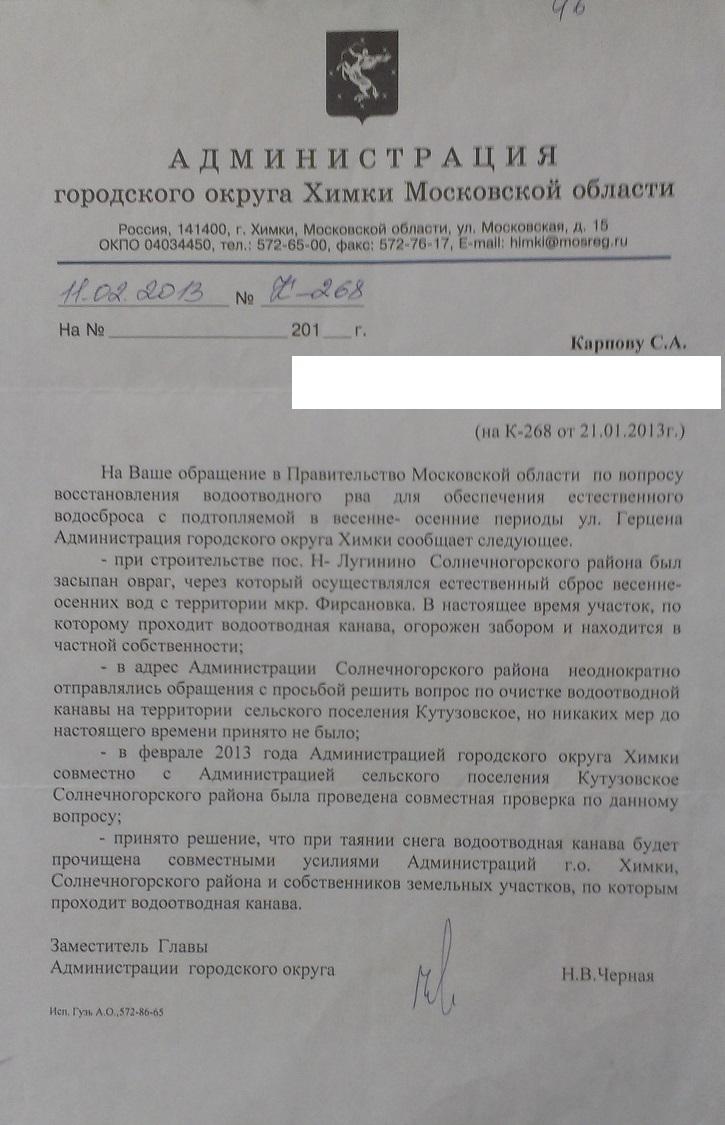 11-02-2013 Черная обещает прочистить ров совместными усилиями